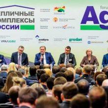 3er Foro y Exposición Greenhouse Complexes Russia '18: proyectos de inversión para invernaderos